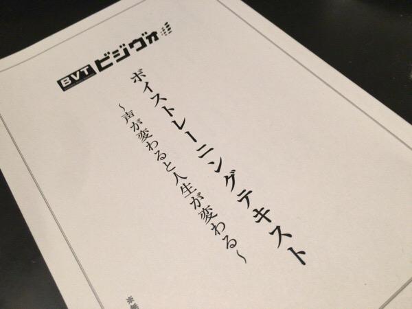 秋竹朋子さん主催のビジヴォのテキスト
