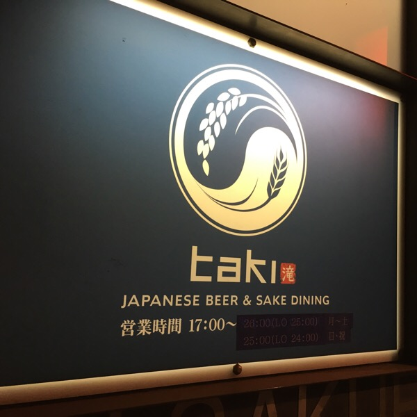 滝 Japanese Beer & Sake Dining 渋谷