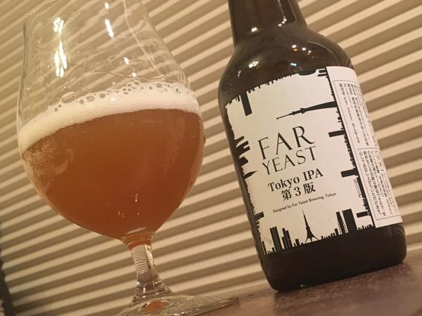 Far East Tokyo IPA 第三版