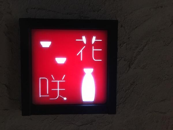 本酒とおばんざい hanasaku